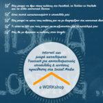 Ημερίδα της Ένωσης Filoxenia για αποτελεσματικές ιστοσελίδες καταλυμάτων και προώθηση στα μέσα κοινωνικής δικτύωσης