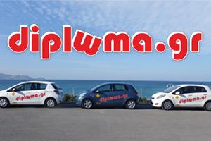 diplwma.gr
